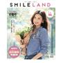 SMILE LAND(スマイルランド) 2020初春号