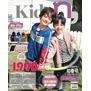 Kid's n, (キッズニッセン)2020初春号