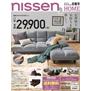 nissen,HOME(ニッセンホーム) 2020初春号