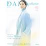 ダーマ・コレクション 2020春号
