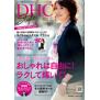DHC style 3月号
