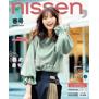 nissen, (ニッセン) 2020春号