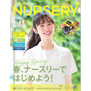 Nursery(ナースリー) Vol 69 春号
