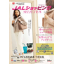 JAL Shopping Selection 2020春号