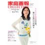 家庭画報COLLECTION ファッション&ビューティ