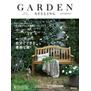 ガーデンスタイリング VOL.39 2020-2021