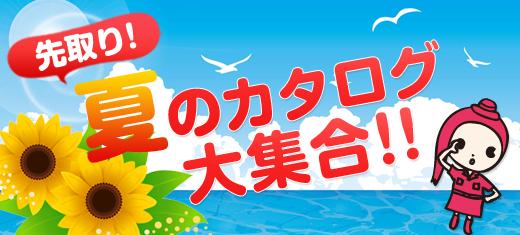 先取り!夏のカタログ大集合!