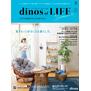 dinos of life 2020夏号