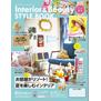 インテリア&ビューティ スタイルブック2020夏号