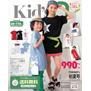 Kid's n, (キッズニッセン)2020初夏号