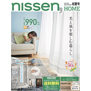 nissen,HOME(ニッセンホーム) 2020初夏号