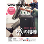 JAL SHOP 2020.5/6月号