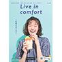 Live in comfort(リブインコンフォート)Summer 2020