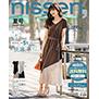 nissen, (ニッセン) 2020夏号