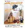 JAL Shopping Selection 2020盛夏号