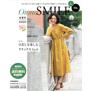 otona SMILE(おとなスマイル)2020初夏号