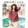 SMILE LAND(スマイルランド) 2020初夏号