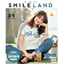 SMILE LAND(スマイルランド) 2020夏号