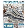 nissen,HOME(ニッセンホーム) 2020夏号