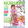 Nursery Care(ナースリーケア) Vol.C0002