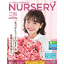Nursery(ナースリー) Vol 71 秋号