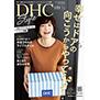 DHC style 9月号