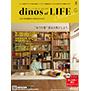 dinos of life 2020秋号