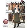 otona SMILE(おとなスマイル)2020秋号
