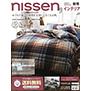 nissen,HOME(ニッセンホーム) 2020秋号