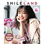 SMILE LAND(スマイルランド) 2020秋号