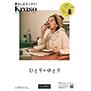 Kraso(クラソ)Autumn 2020