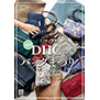 DHC style バッグまつり