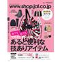 JAL SHOP 2020.10/11/12月号