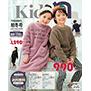 Kid's n, (キッズニッセン)2020初冬号