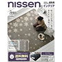 nissen,HOME(ニッセンホーム) 2020初冬号