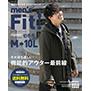 men's Fit! (メンズフィット)2020初冬号