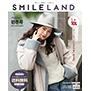SMILE LAND(スマイルランド) 2020初冬号
