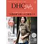 DHC style 11月号