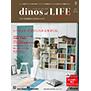 dinos of life 2020冬号