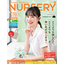 Nursery(ナースリー) Vol 72 冬号