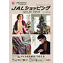 JAL Shopping Selection 2020冬号