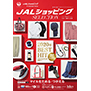 JAL Shopping Selection 2020真冬号