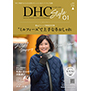 DHC style 1月号