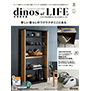 dinos of life 2021春号 年間保存版