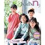 Kid's n, (キッズニッセン)2021初春号