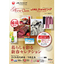 JAL Shopping Selection 2020新春号