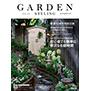 ガーデンスタイリング VOL.40 2021春号