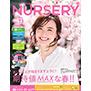 Nursery(ナースリー) Vol 73 春号