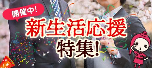 注目!!新生活応援特集!