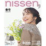 nissen, (ニッセン) 2021春号